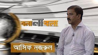 ছাত্র আন্দোলন নিয়ে আসিফ নজরুল যা বললেন | Asif Nazrul | Talk Show