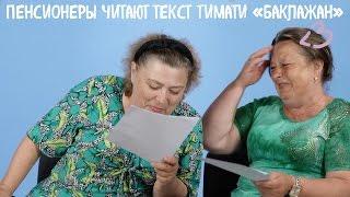 Пенсионеры читают текст Тимати «Баклажан (Лада Седан)»