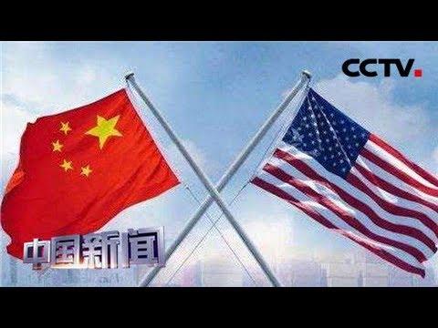 [中国新闻] 中美经贸摩擦·专家解读 美政策加剧世界经济和全球贸易下行压力   CCTV中文国际