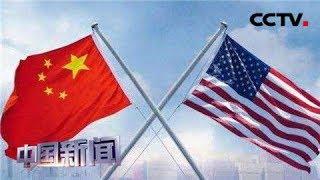 [中国新闻] 中美经贸摩擦·专家解读 美政策加剧世界经济和全球贸易下行压力 | CCTV中文国际