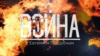 'Война' с Евгением Поддубным от 06.09.15