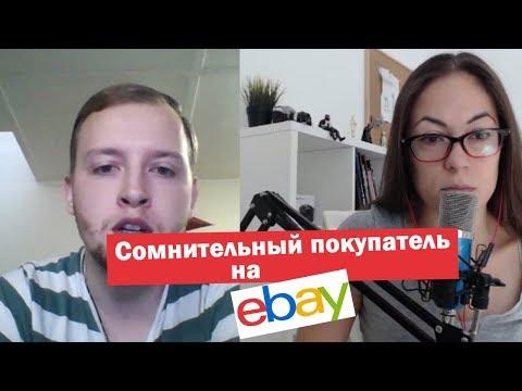 Сомнительный покупатель на  Ebay - Настройка Ebay Магазина
