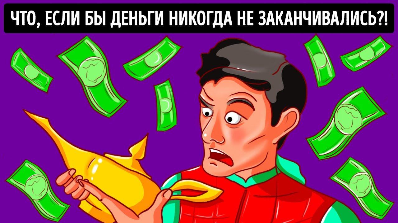 Что, если бы деньги у вас никогда не заканчивались? 🤑 - скачать с YouTube бесплатно