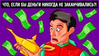 Что, если бы деньги у вас никогда не заканчивались? 🤑