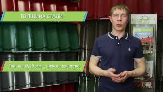 видео Как выбрать металлочерепицу