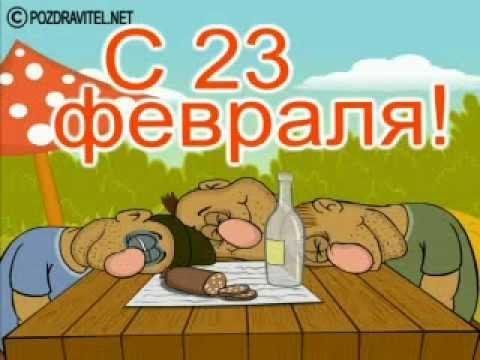 Картинки мультяшные с 23 февраля поздравления