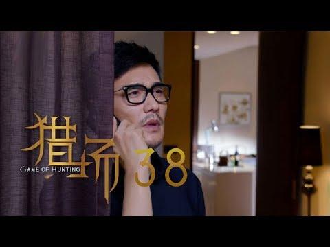 猎场 | Game Of Hunting 38【TV版】(胡歌、張嘉譯、祖峰等主演)