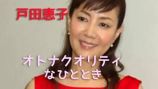 女優で声優の戸田恵子さんが、日本の芝居でそれまでの引幕から幕を引き...