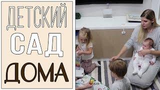 Домашний детский сад | Встречаем гостей VLOG