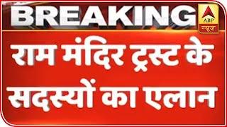 Ram Mandir Trust: Here Is The List Of 15 Members | ABP News