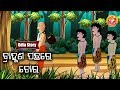 Brahmana Pachare Chora ବ ର ହ ମଣ ପଛର ଚ ର Odia Moral Story For Kids HookeHoo TV