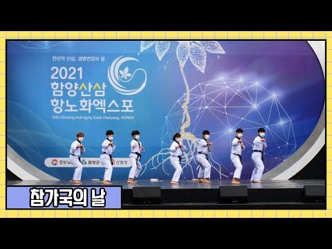 2021함양산삼항노화엑스포 참가국의 날 행사