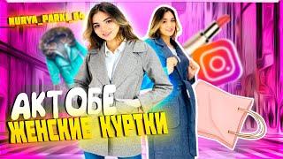 Актобе женская одежда инстаграм Nurya_parki_04