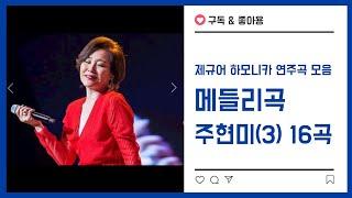제규어 하모니카 연주곡 모음(가요17 - 주현미 16곡…