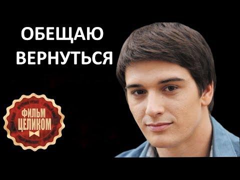Мелодрама ОБЕЩАЮ ВЕРНУТЬСЯ со Станиславом Бондаренко