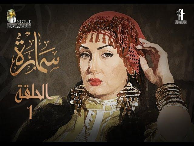 مسلسل سمارة الحلقة 1 بطولة غادة عبد الرازق حسن حسني Youtube