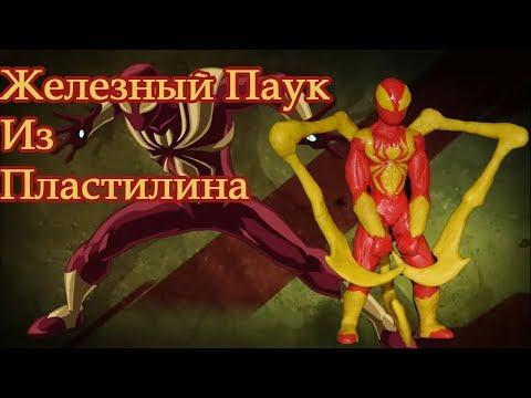 Железный Человек-Паук Из Пластилина/Iron Spider Man