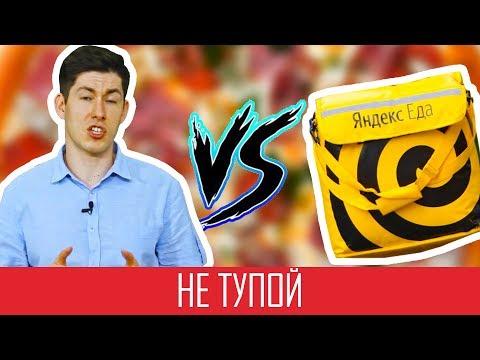 Как Вестник Бури спас вас от убийства Яндекс Едой!