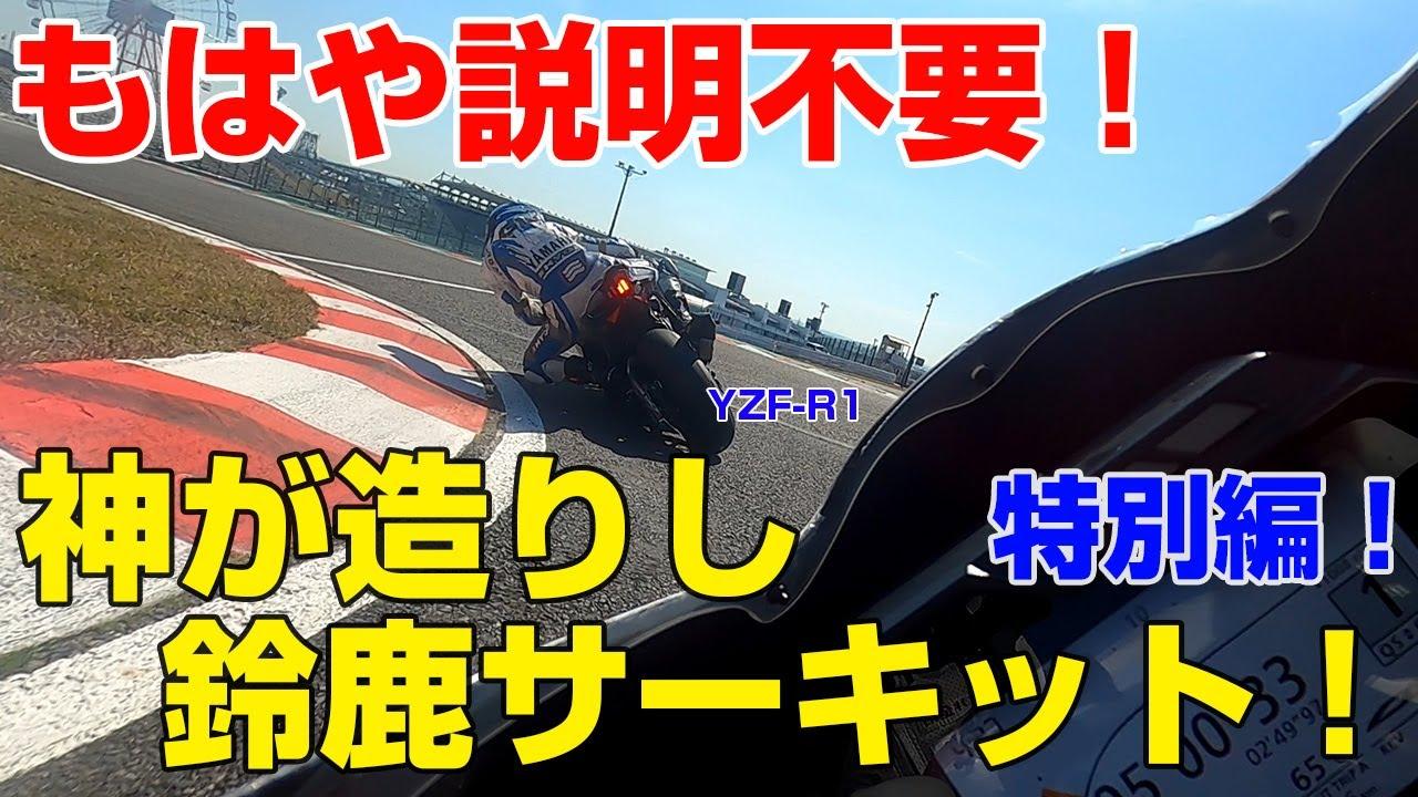 神コース鈴鹿サーキットを炎が解説!【観戦ポイントなども説明します】全日本ロードレース最終戦MFJGP直前SP