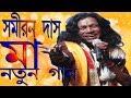 তবু কেন মায়ের চোখে জল Samiran Das Tobu keno Maa er chokhe jol bengla folk song Garve Dhorechhe