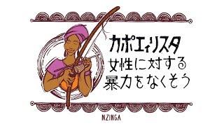 日本語訳: Chamada de Mulher VII, 2017 (Em Japonês) thumbnail