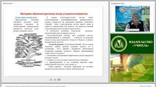 Современные методы и приемы обучения русскому языку детей, для которых он не является родным