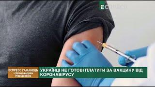 Захист безробітних, вакцина від коронавірусу та маска під носом | Еспресо гаманець