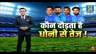 Ms Dhoni के क्रिकेट करियर की सबसे बड़ी रेस, टीम इंडिया के ये खिलाड़ी दे सकते हैं टक्कर !