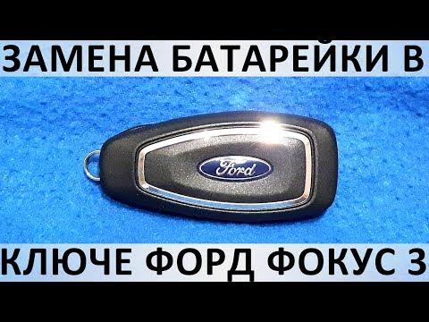D009. Замена батарейки в ключе Форд Фокус 3