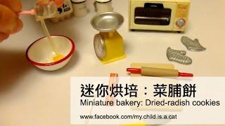 Repeat youtube video 迷你烘培:菜脯餅  Miniature bakery: Dried-radish cookies