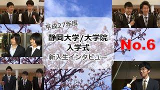平成27年度静岡大学・大学院入学式 新入生インタビュー特集⑥