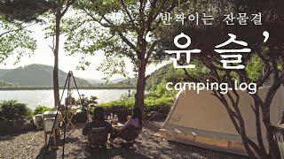 캠핑 | 감성캠핑 | 노르디스크 이든 | 캠핑 브이로그…