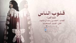 نوال الكويتية - قلوب الناس (تذاكر) | 2007