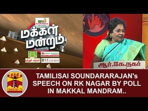 Tamilisai Soundararajan speech on on RK Nagar Bypoll in Makkal Mandram | Thanthi TV