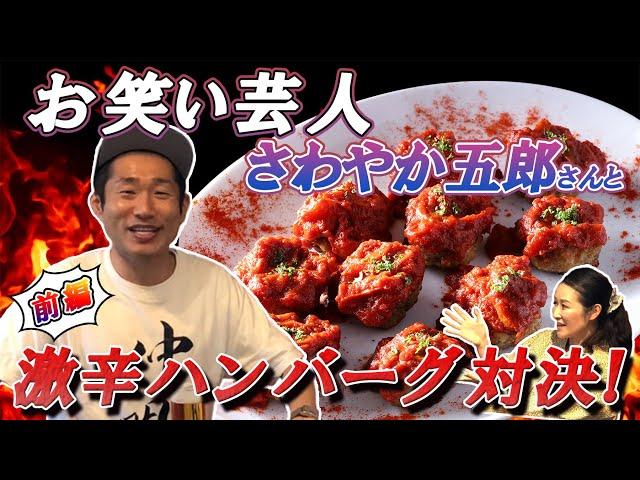 【赤い壺】お笑い芸人参戦!爆笑の激辛ハンバーグ対決!前編【4辛】