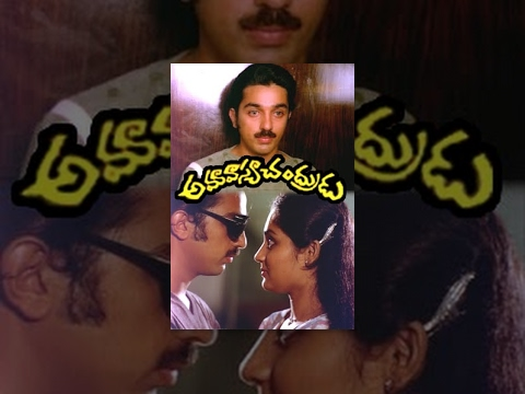 Amavasya Chandrudu Telugu Full Length Movie | Kamal Hassan | Madhavi