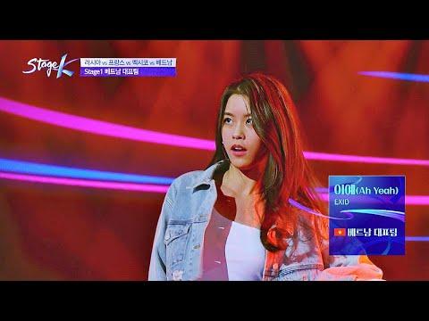 (꺄-) 좌중을 압도시키는 베트남 대표팀 ′아예(Ah Yeah)′ ♪ 스테이지 K(STAGE K) 5회