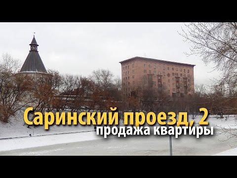квартира саринский | купить квартиру таганка | квартира метро пролетарская | 34025