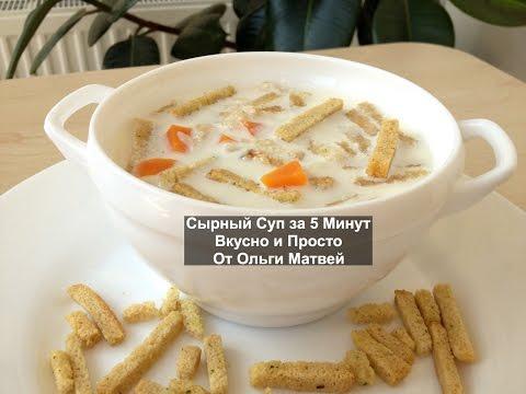 Сырный Cуп ( Суп из Плавленых Сырков) Processed Cheese Soup