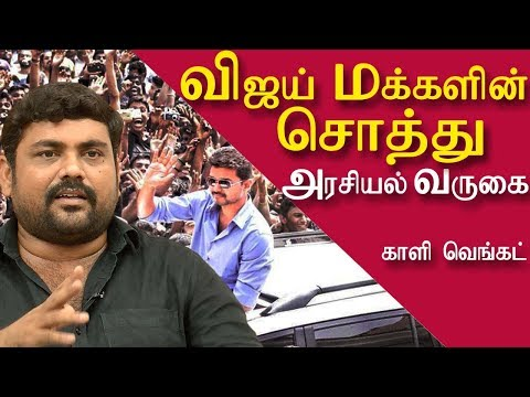 Vijay is an asset  time will decide his political career kaali venkat on mersal issue | redpix tamil