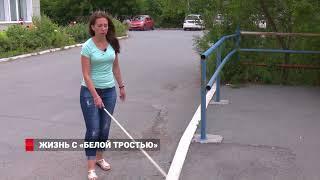 Первая школа для слепых открылась во Владивостоке