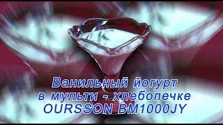 Хлебопечка. Ванильный йогурт в Oursson-BM1000