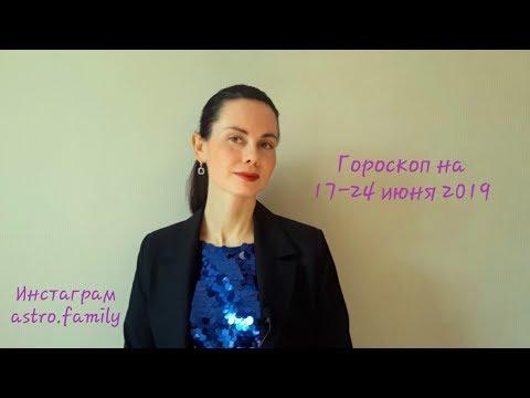 ГОРОСКОП на 17 - 24 ИЮНЯ 2019. Благоприятные даты.