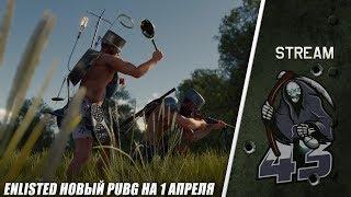 Enlisted Новый PUBG на 1 Апреля 'Убица Пубга  =)'