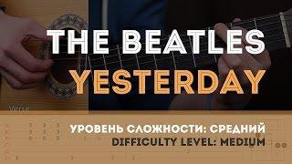 Как играть на гитаре The Beatles – Yesterday (Guitar tutorial)