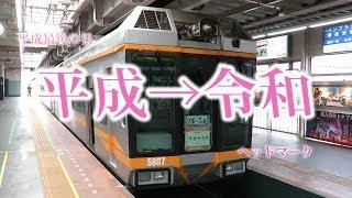 湘南モノレール・平成から令和へ(Shonan Monorail)