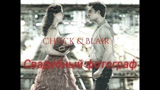 Chuck and Blair    Свадебный фотограф.
