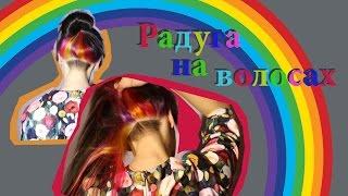 Радуга на волосах