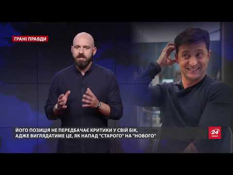 Битва Тимошенко, Порошенко и Зеленского: что обещают кандидаты избирателям, Грани правды