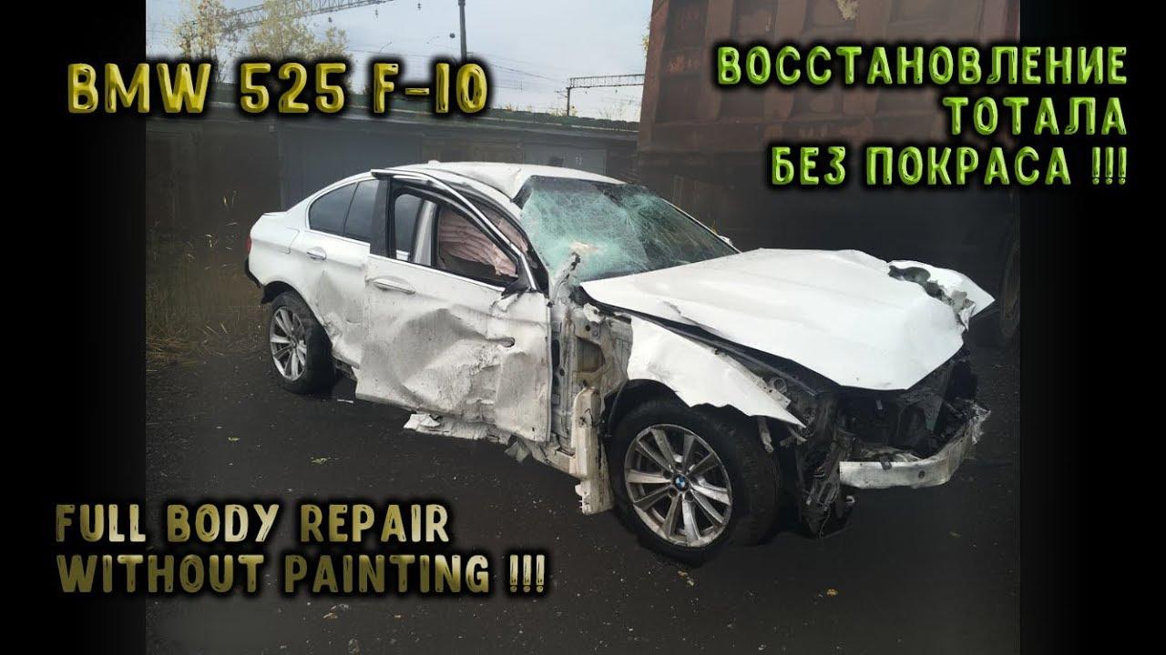 #62 [BMW 5 F10] Полный ремонт кузова. Total body repair